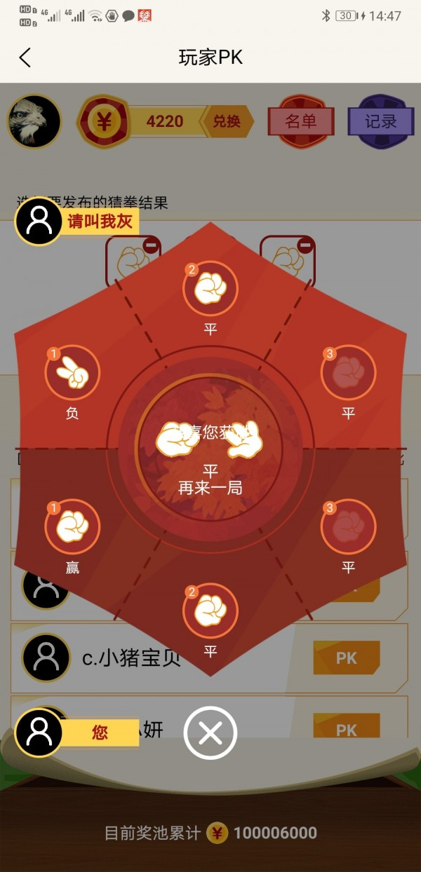 金猪钱罐app截图3