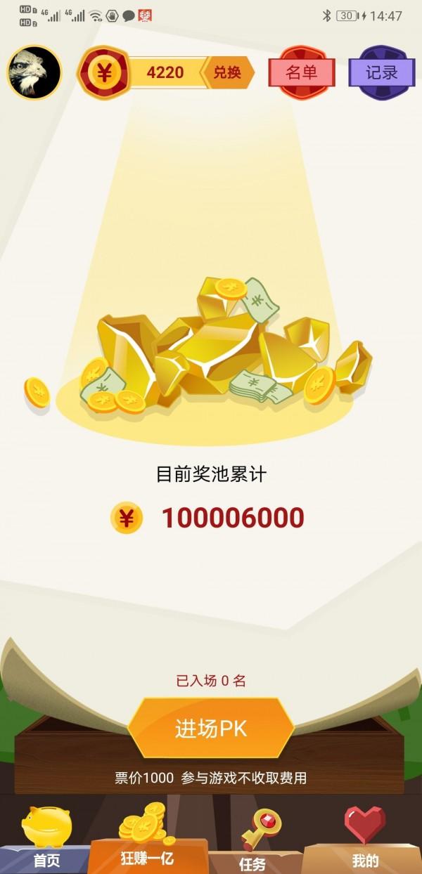 金猪钱罐app截图4