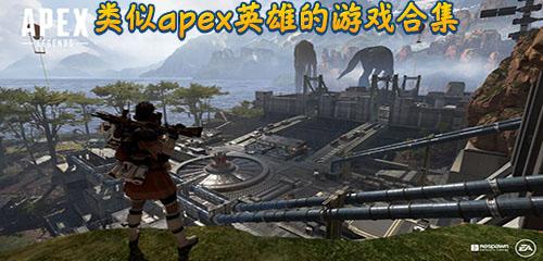 APEX英雄截图2