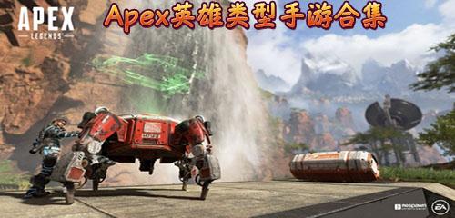 APEX英雄截图3