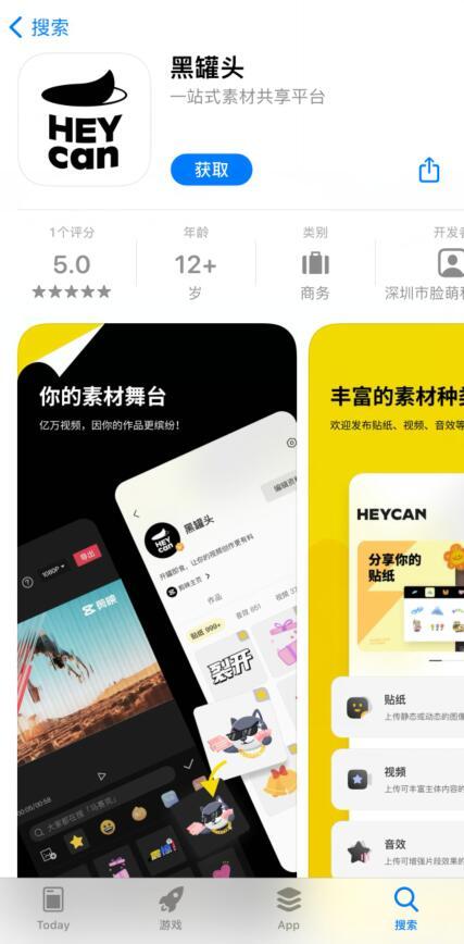 字节跳动上线一站式素材共享App黑罐头