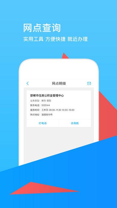 邯郸市公积金截图4