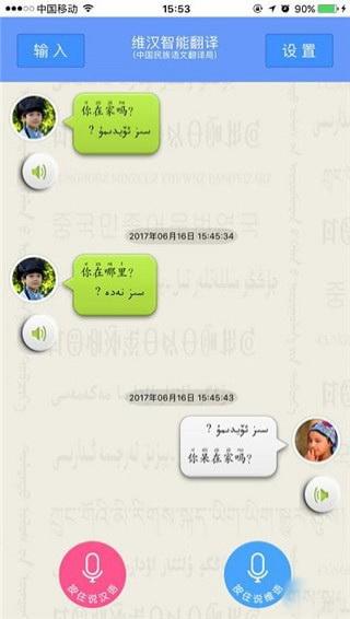维汉智能翻译截图1