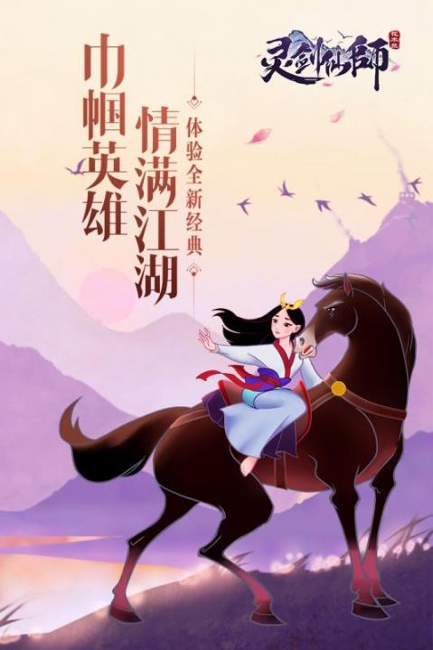 灵剑仙师体育app万博版截图4