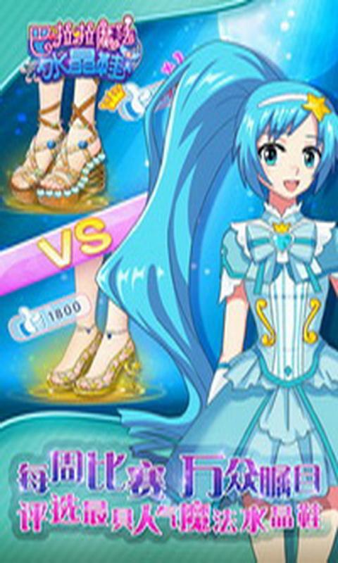 巴啦啦魔法水晶鞋截图4