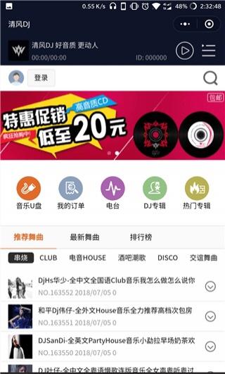 清风DJ小程序版截图3