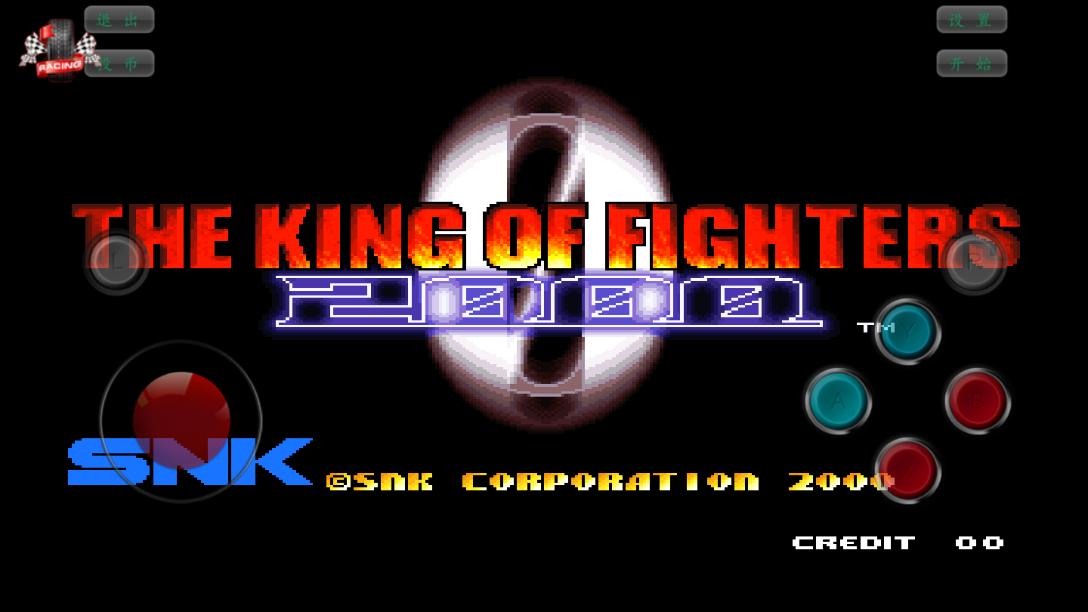 拳皇2000电脑版截图1