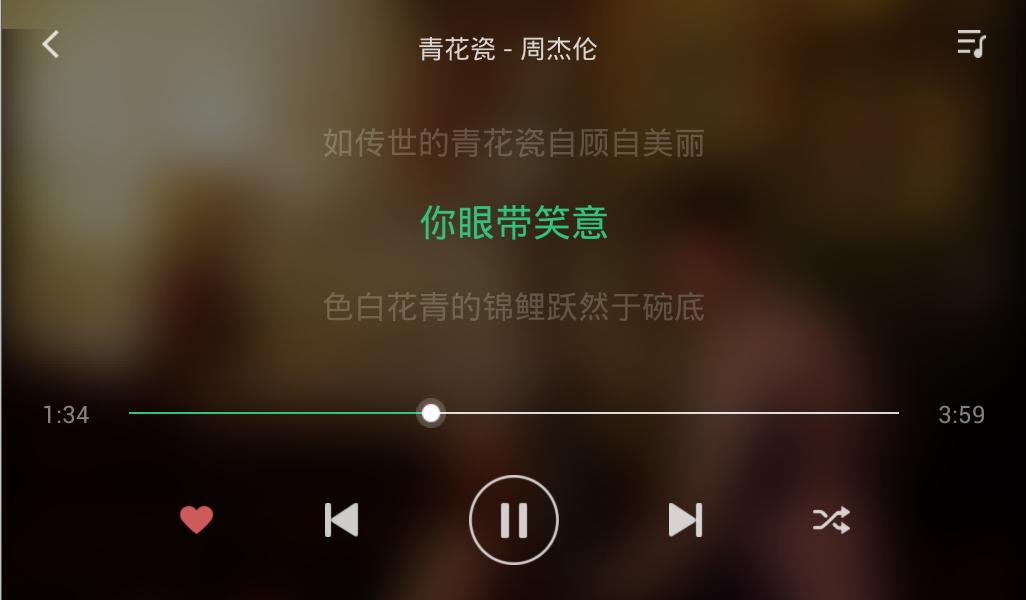 QQ音乐车机版截图2