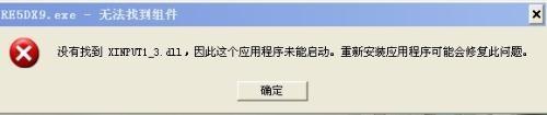 xinput1_3.dll截图1