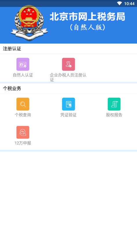 北京市网上税务局截图1