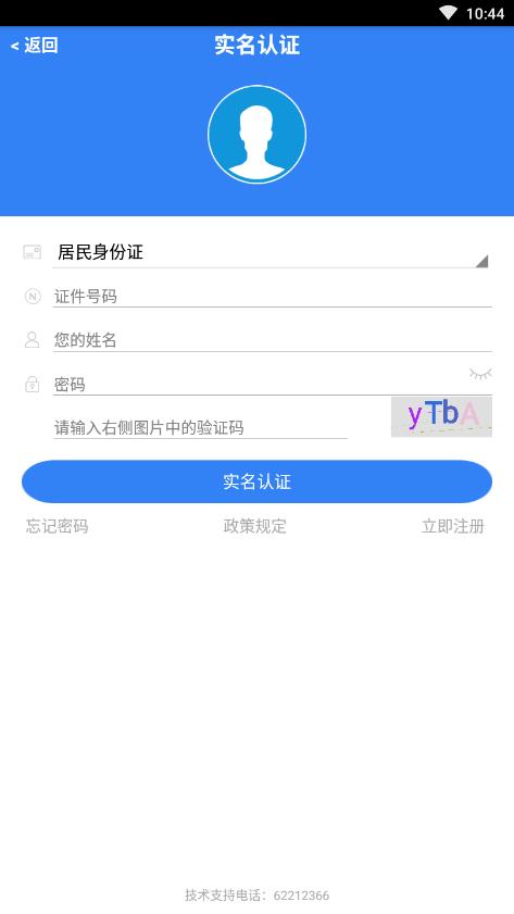 北京市网上税务局截图2