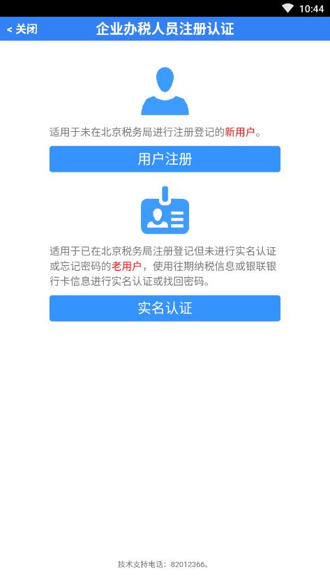 北京市网上税务局截图3