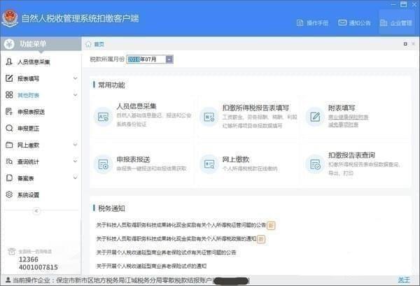北京市自然人税收管理系统扣缴客户端截图1