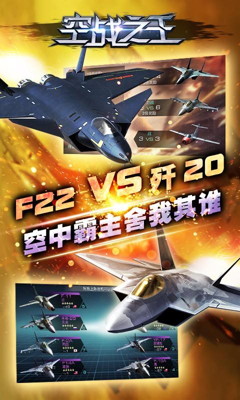 空战之王截图2