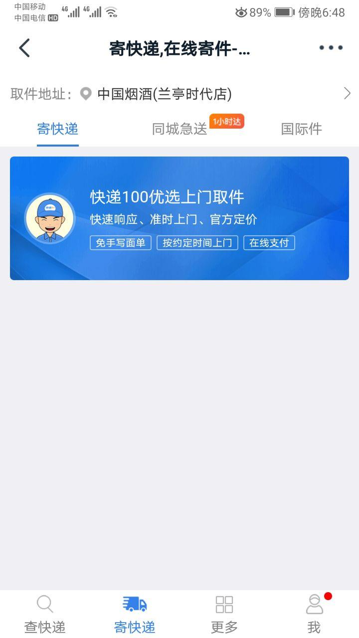 快递单号查询app截图2