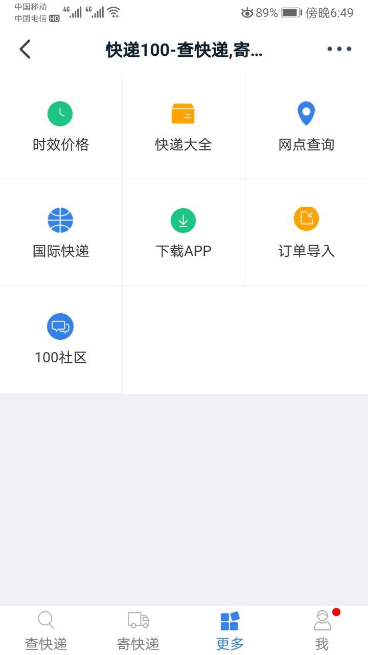 快递单号查询app截图3
