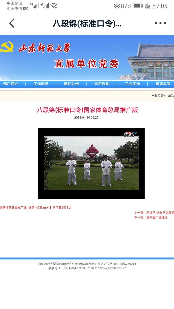 八段锦国家体育总局口令版截图1