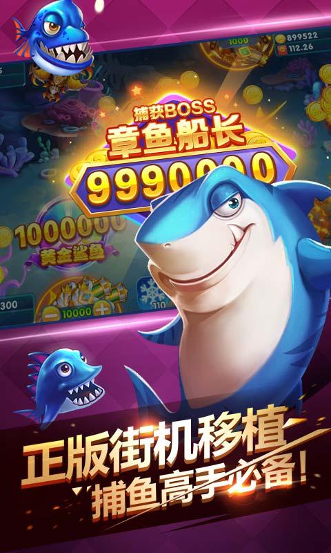 海王捕鱼截图3