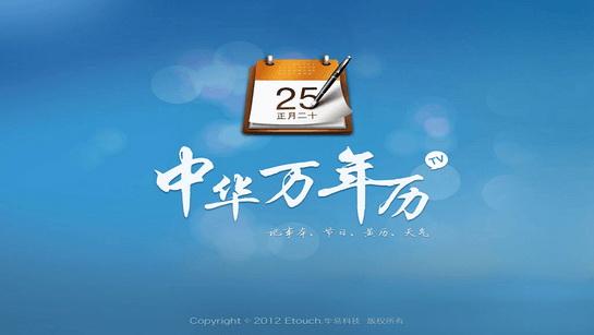 中华万年历截图3