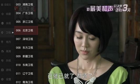 龙龙直播 TV版截图2
