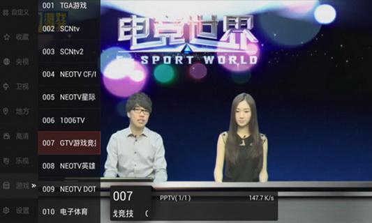 龙龙直播 TV版截图4