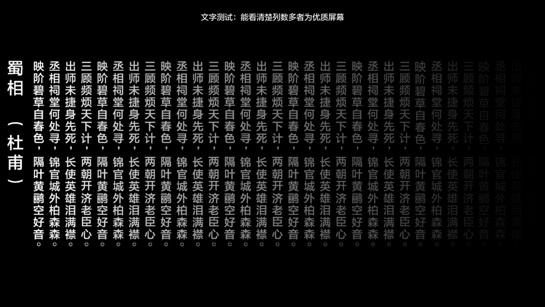 屏幕大师TV版截图4