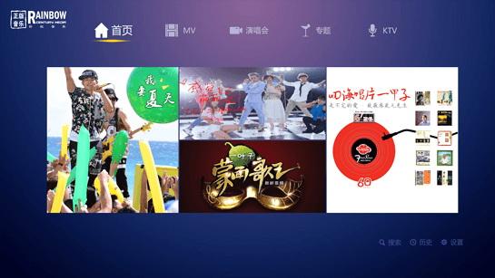 彩虹音乐TV版截图1