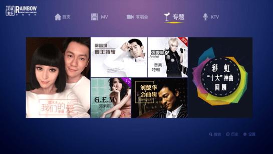 彩虹音乐TV版截图2