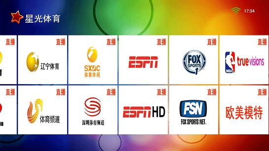 星光体育TV版截图2