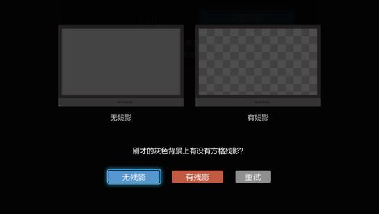 电视屏幕检测TV版截图2