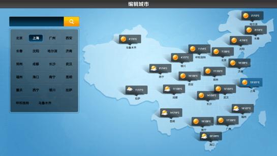 凤凰天气TV版截图2