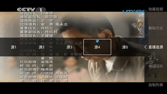 羽禾直播TV版截图3