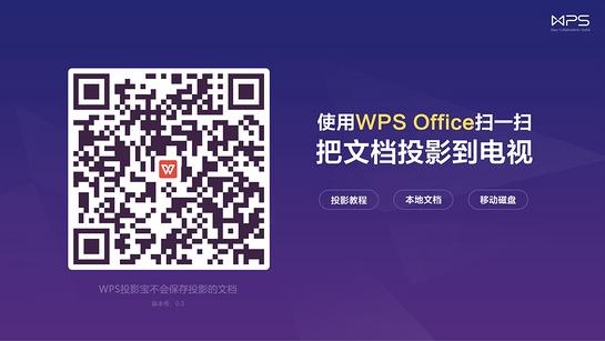 WPS投影宝TV版截图1