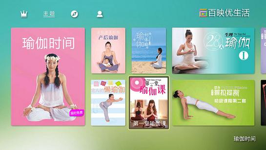 瑜伽时间TV版截图1