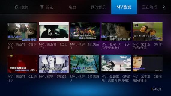 电视猫音乐TV版截图1