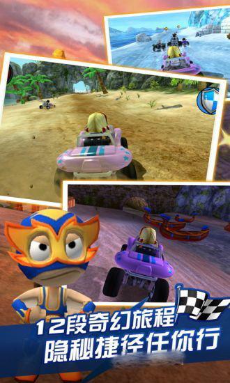 4D极速沙滩赛车截图1