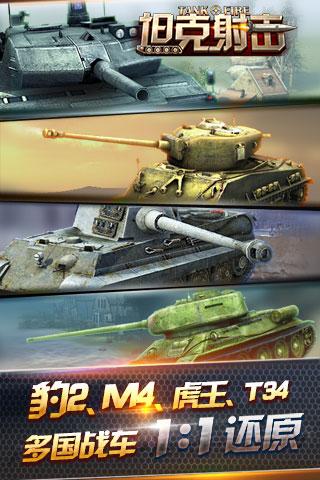 坦克射击截图2