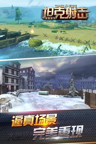 坦克射击截图3