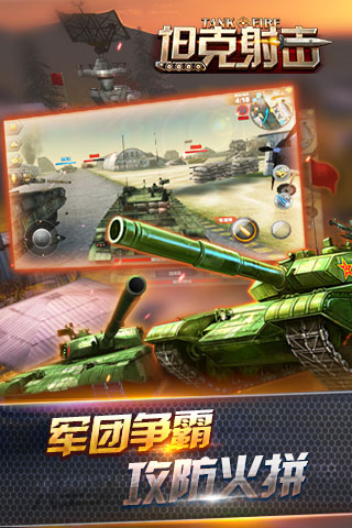 坦克射击截图4