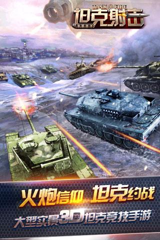 坦克射击截图1