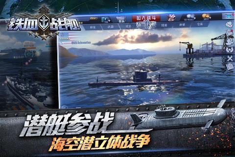 巅峰战舰电脑版截图3