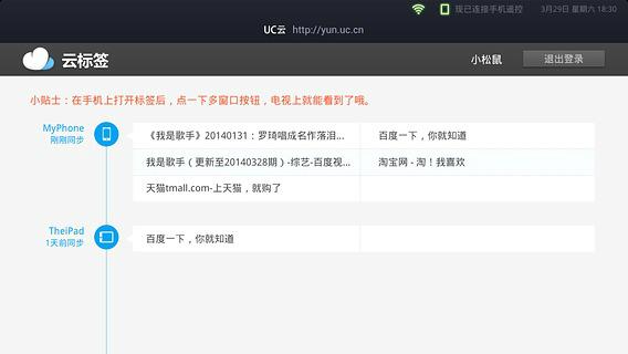 UC浏览器TV版截图4