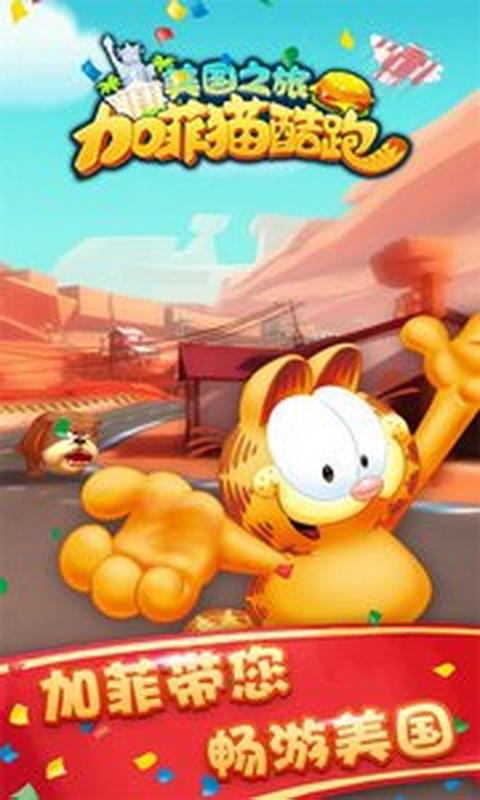 加菲猫酷跑截图1