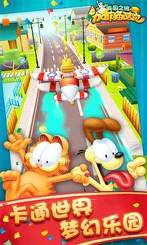 加菲猫酷跑截图2