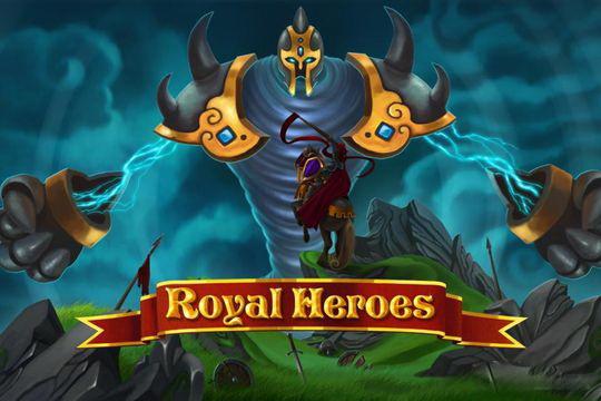 王室英雄截图4