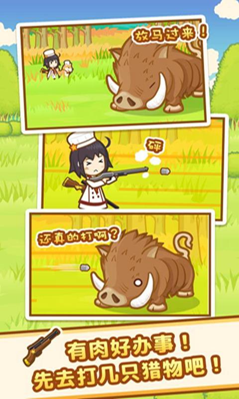 狩猎小厨截图3