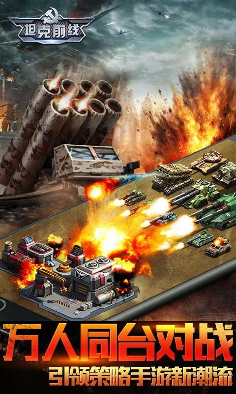 坦克前线电脑版截图3
