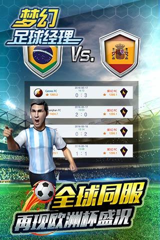 梦幻冠军足球电脑版截图2
