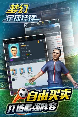 梦幻冠军足球电脑版截图4