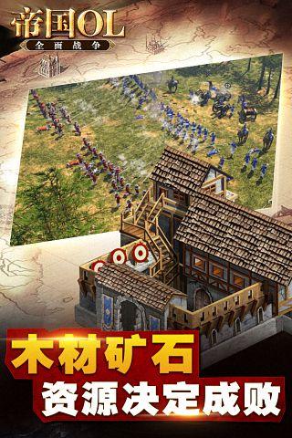 帝国OL全面战争qy886千赢国际版截图3